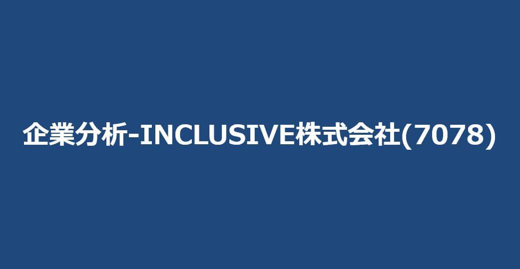 企業分析-INCLUSIVE株式会社(7078) サムネイル