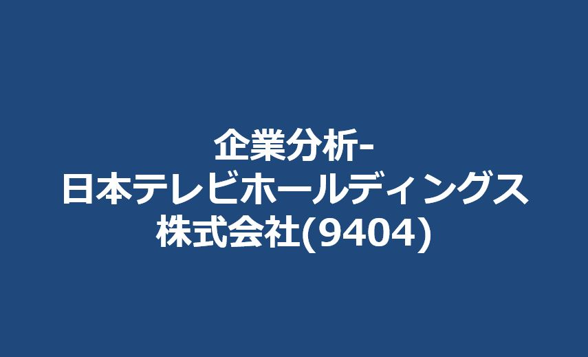 企業分析-日本テレビホールディングス株式会社(9404) サムネイル