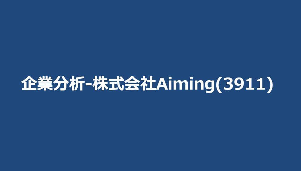 企業分析-株式会社Aiming(3911) サムネイル