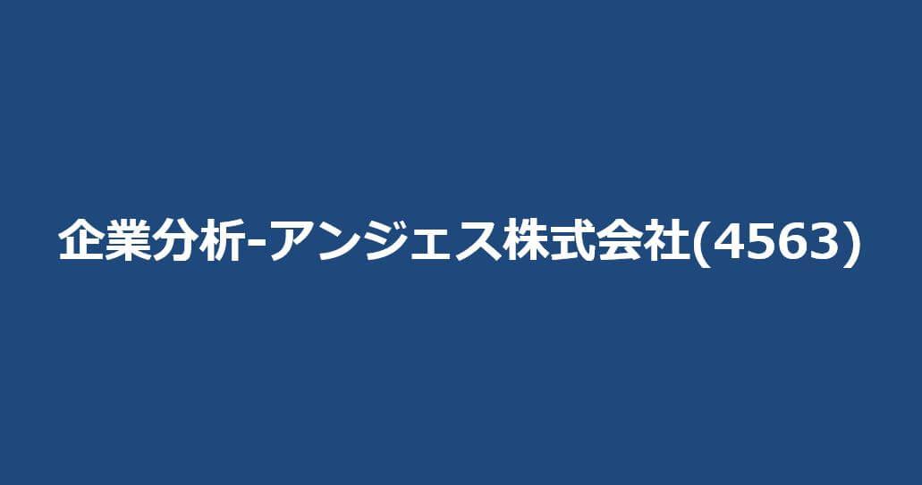 企業分析-アンジェス株式会社(4563) サムネイル