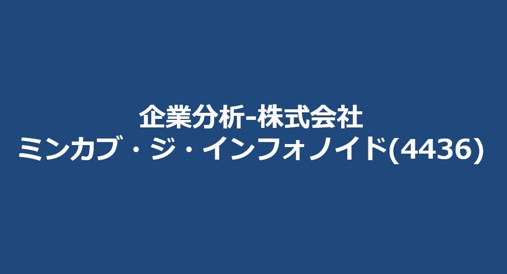 企業分析-株式会社ミンカブ・ジ・インフォノイド(4436) サムネイル