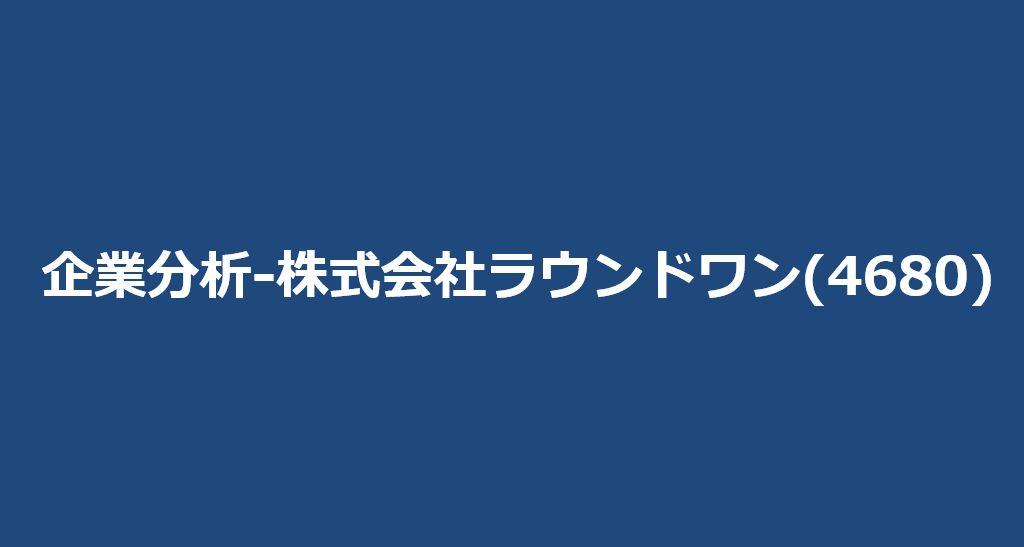 企業分析-株式会社ラウンドワン(4680) サムネイル