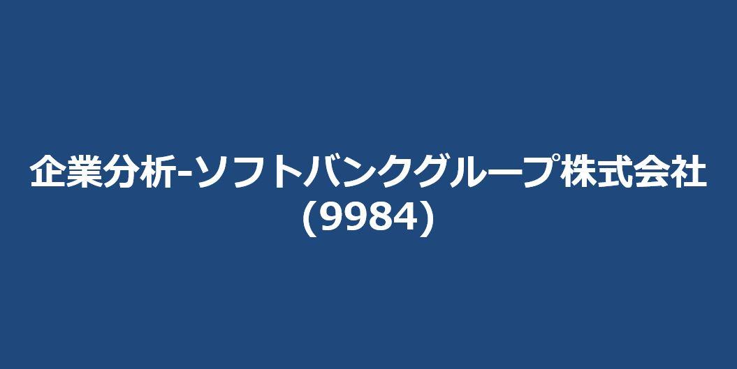 企業分析-ソフトバンクグループ株式会社 (9984) サムネイル