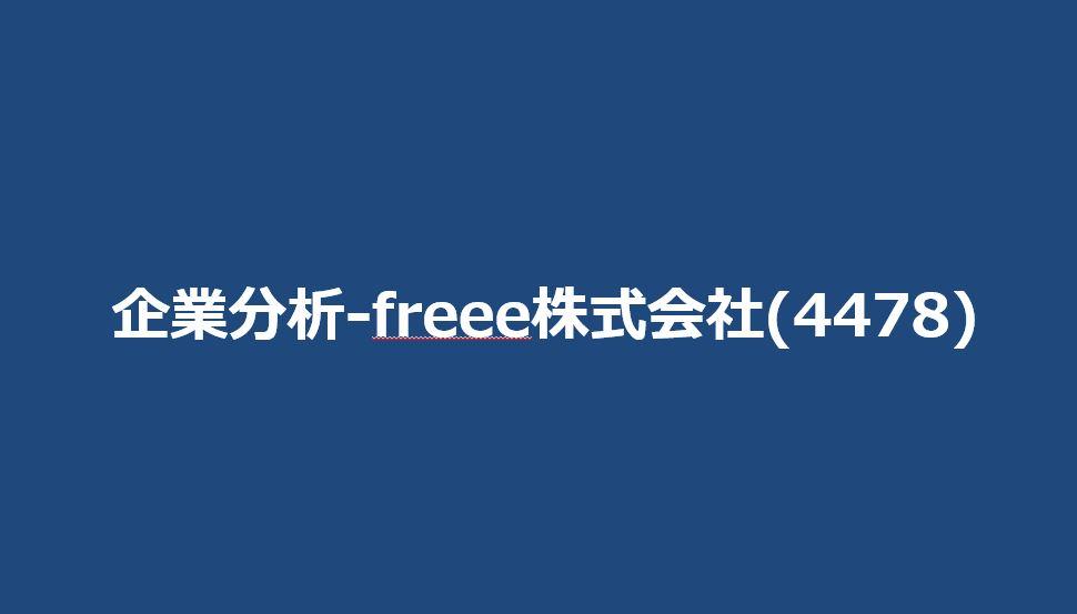企業分析-freee株式会社(4478) サムネイル