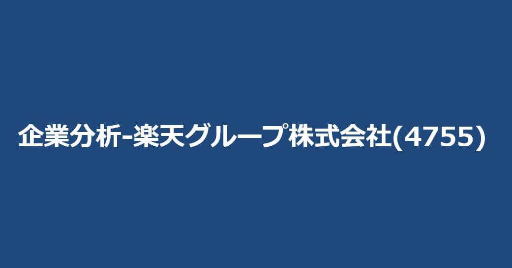 企業分析-楽天グループ株式会社(4755) サムネイル