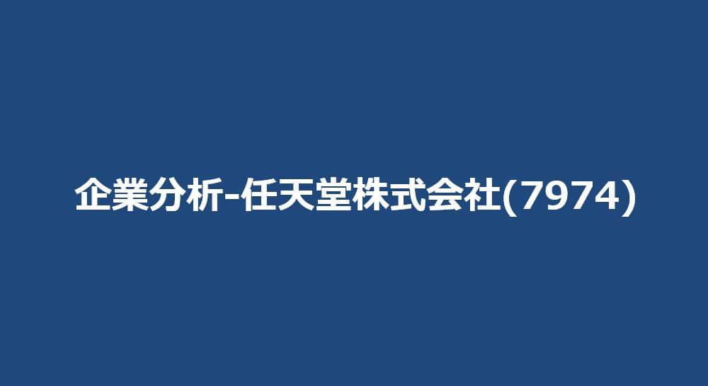 企業分析-任天堂株式会社(7974) サムネイル
