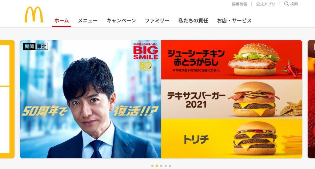 企業分析-日本マクドナルドホールディングス株式会社(2702) 画像2