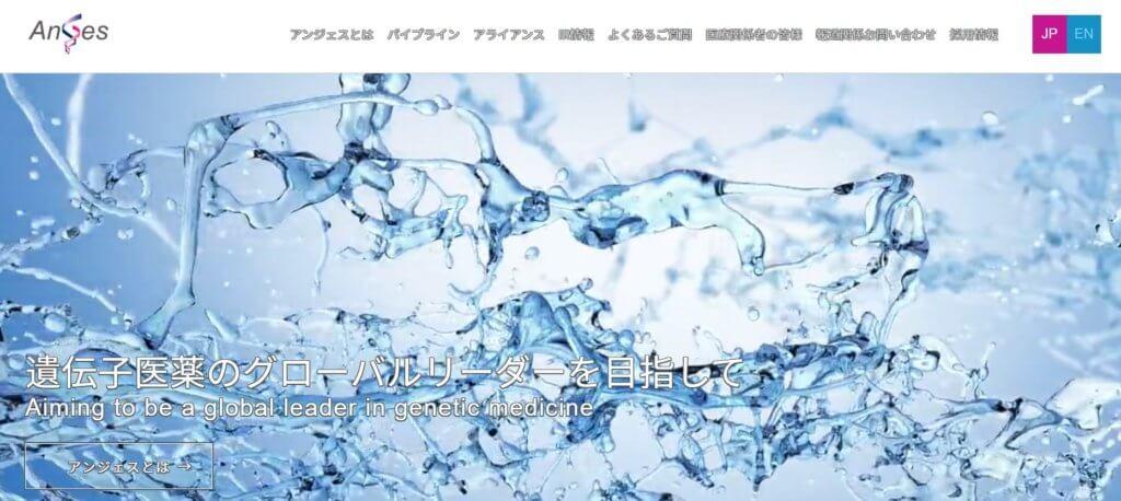 企業分析-アンジェス株式会社(4563) 画像1