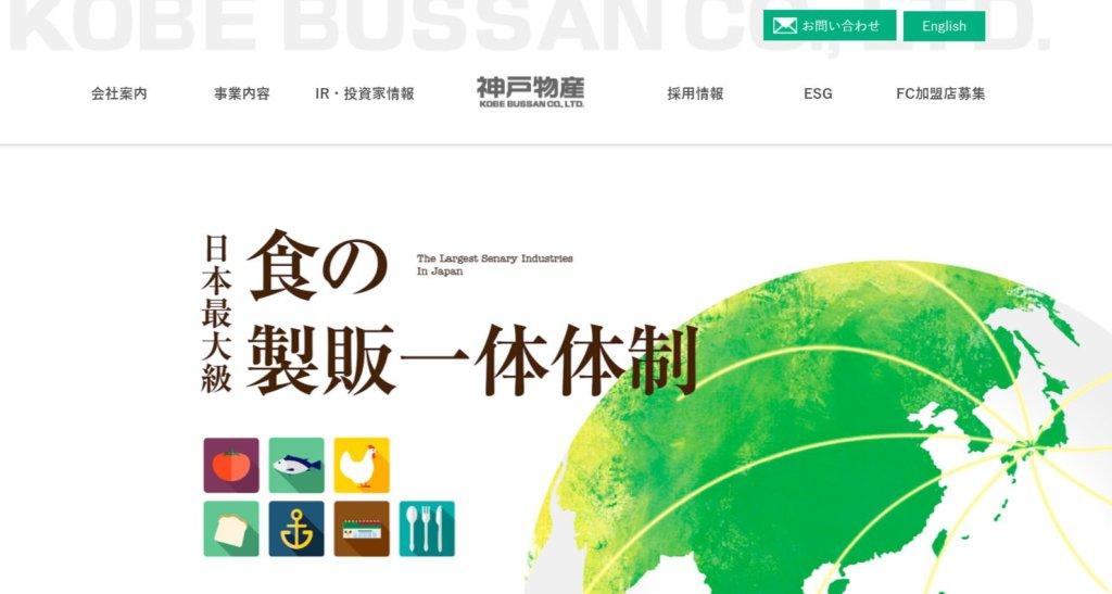 企業分析-株式会社神戸物産(3038) 画像1