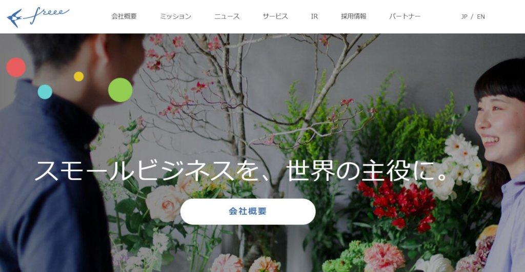 企業分析-freee株式会社(4478) 画像1