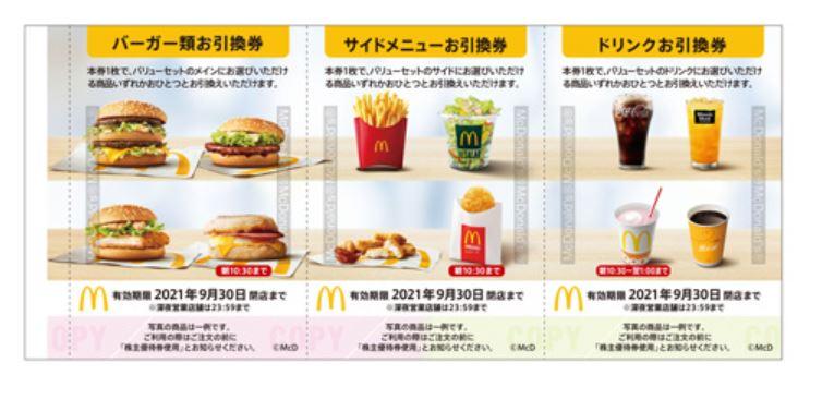 企業分析-日本マクドナルドホールディングス株式会社(2702) 画像8