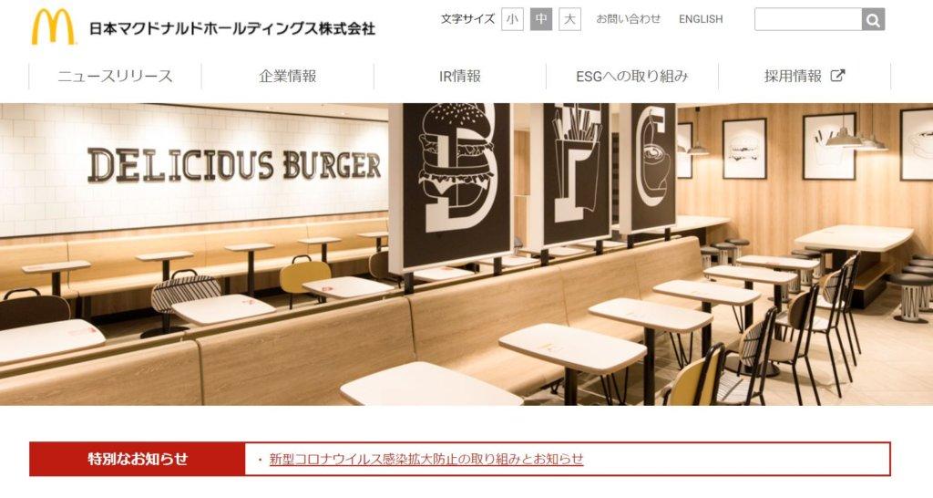 企業分析-日本マクドナルドホールディングス株式会社(2702) 画像1