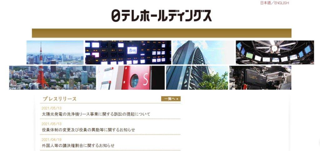 企業分析-日本テレビホールディングス株式会社(9404) 画像1