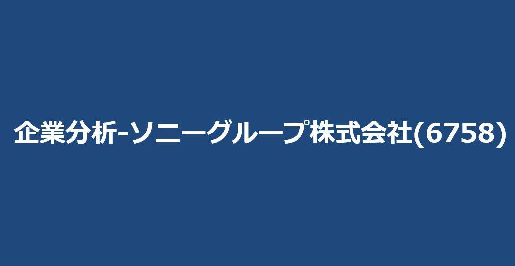 企業分析-ソニーグループ株式会社(6758) サムネイル