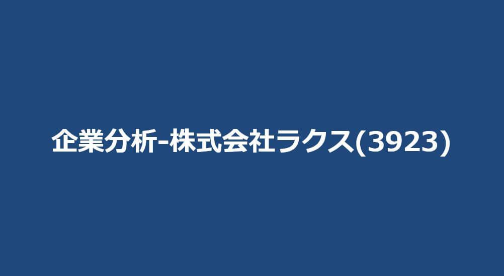 企業分析-株式会社ラクス(3923) サムネイル