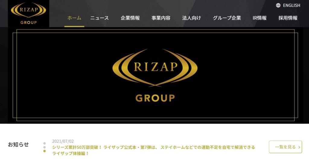企業分析-RIZAPグループ株式会社(2928) 画像1