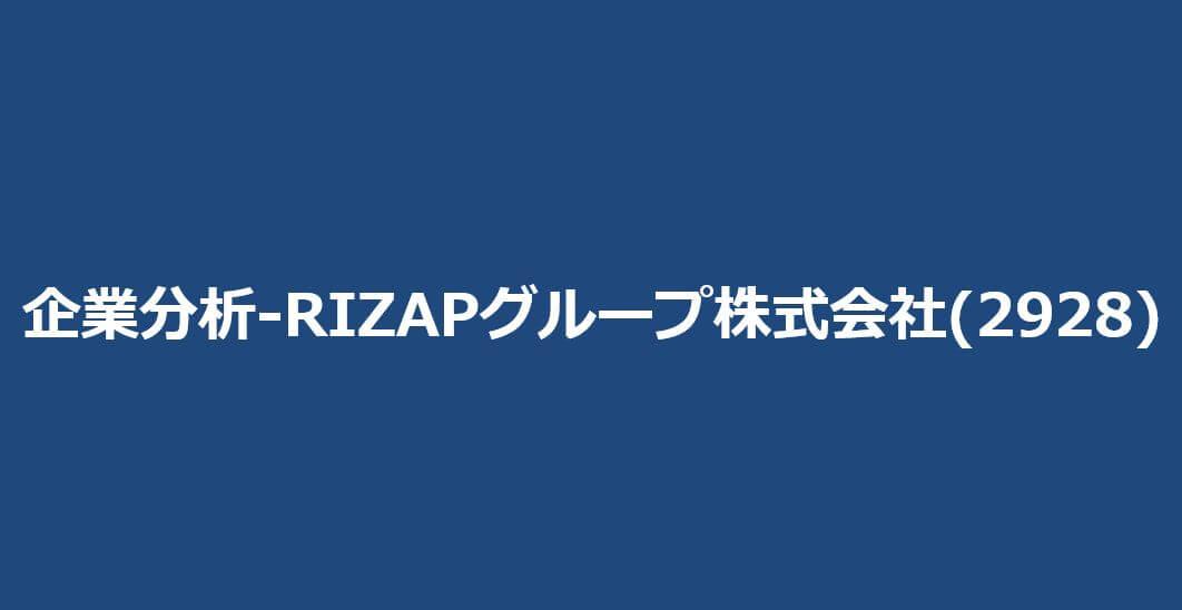 企業分析-RIZAPグループ株式会社(2928) サムネイル
