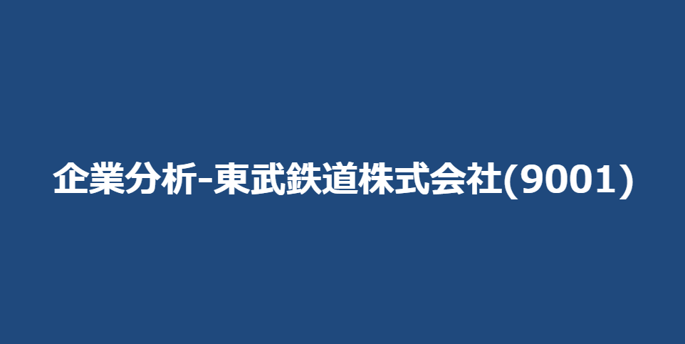 企業分析-東武鉄道株式会社(9001) サムネイル