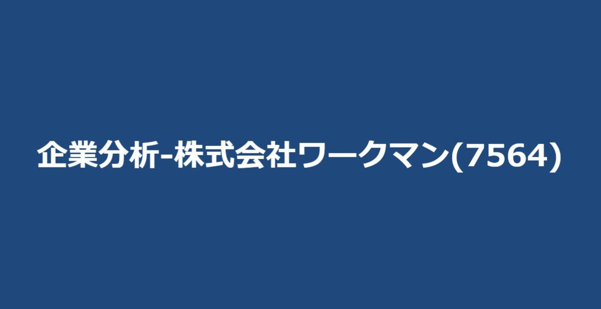 企業分析-株式会社ワークマン(7564) サムネイル