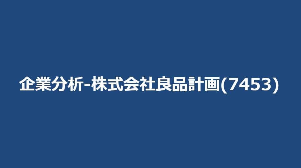 企業分析-株式会社良品計画(7453) サムネイル