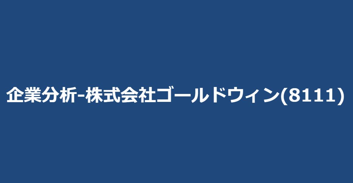 企業分析-株式会社ゴールドウィン(8111) サムネイル