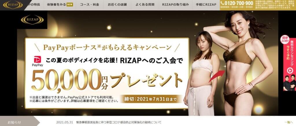 企業分析-RIZAPグループ株式会社(2928) 画像5