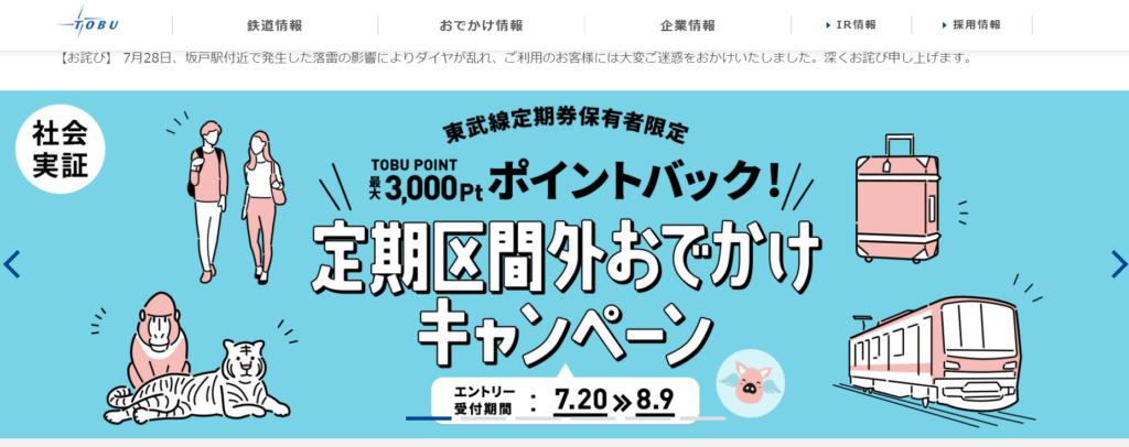 企業分析-東武鉄道株式会社(9001) 画像1