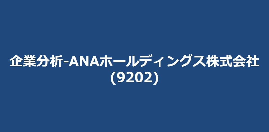 企業分析-ANAホールディングス株式会社(9202) サムネイル