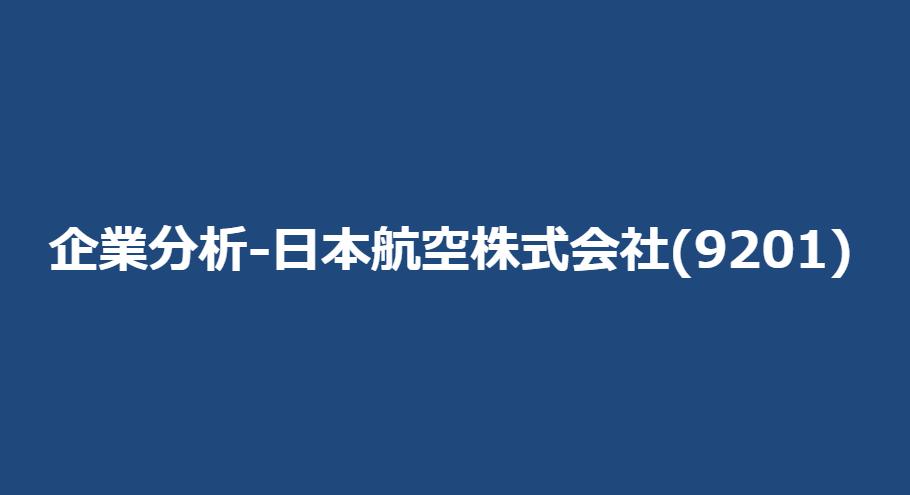 企業分析-日本航空株式会社(9201) サムネイル