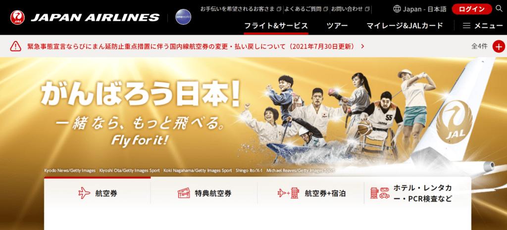 企業分析-日本航空株式会社(9201) 画像1